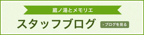 蔵ノ湯とメモリエのスタッフ本田のブログ
